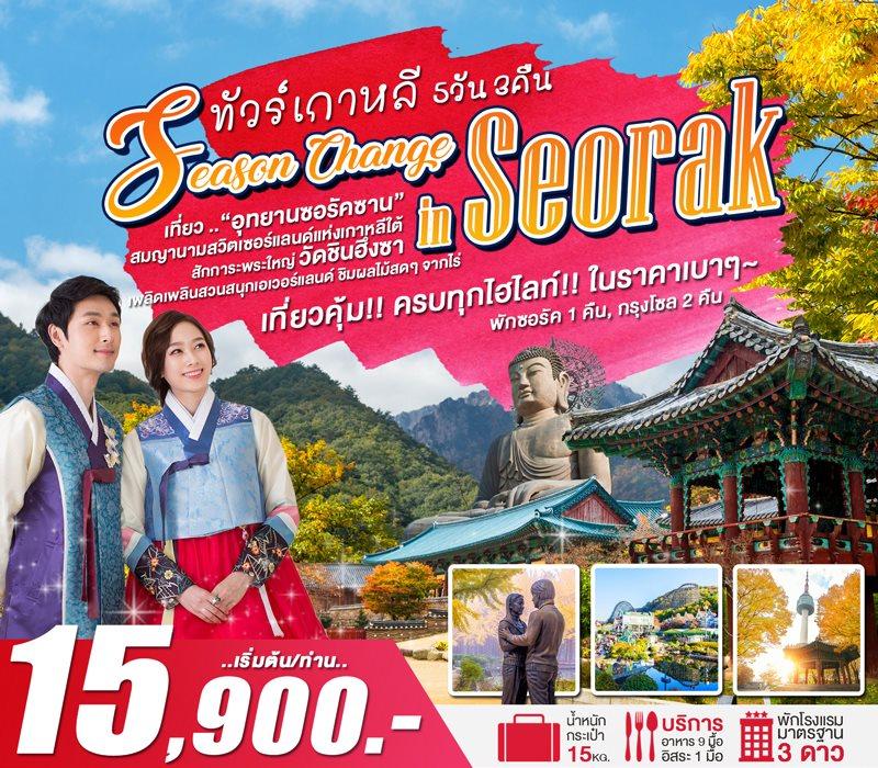 ทัวร์เกาหลี เที่ยวซอรัคซาน-กรุงโซล ชมใบไม้เปลี่ยนสี ชิมผลไม้สดๆ จากไร่ เพลิดเพลินสวนสนุกเอเวอร์แลนด์ 5 วัน 3 คืน โดยสายการบิน Jin Air (LJ)