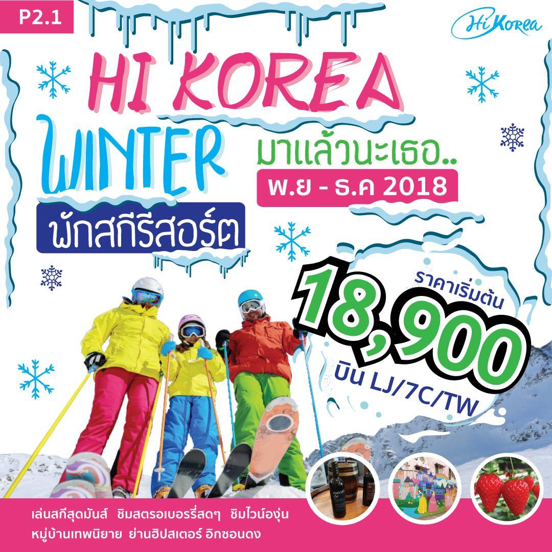 ทัวร์เกาหลี เล่นสกีสุดมันส์ พักสกีรีสอร์ท ชิมสตรอเบอร์รี่สดๆ หมู่บ้านเทพนิยาย 5 วัน 3 คืน โดยสายการบิน LJ, 7C, TW