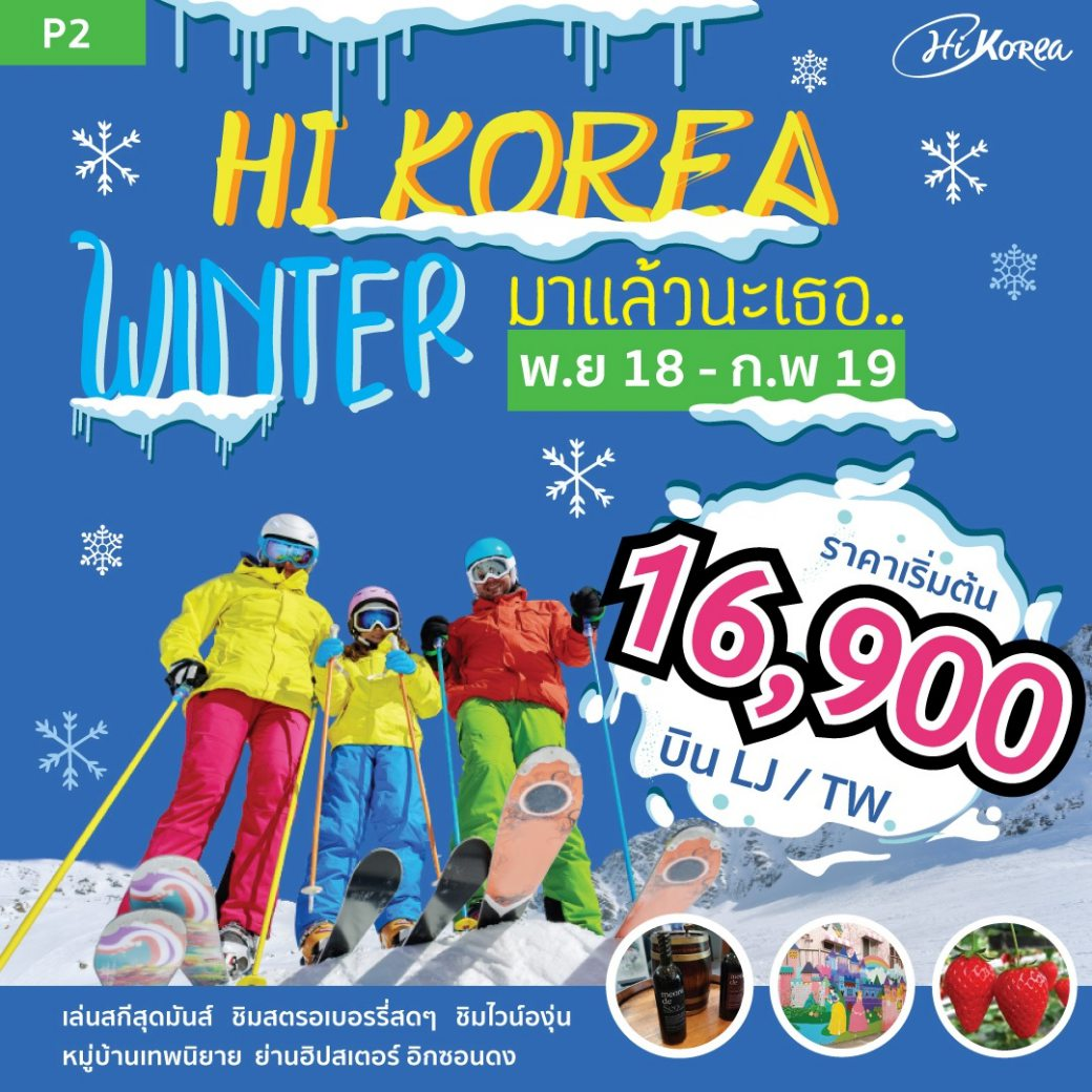 ทัวร์เกาหลี โซล เล่นสกีสุดมันส์ หมู่บ้านเทพนิยาย เยือนไร่สตรอเบอรี่ สวนสนุกเอเวอร์แลนด์ 5 วัน 3 คืน โดยสายการบิน LJ, 7C, TW