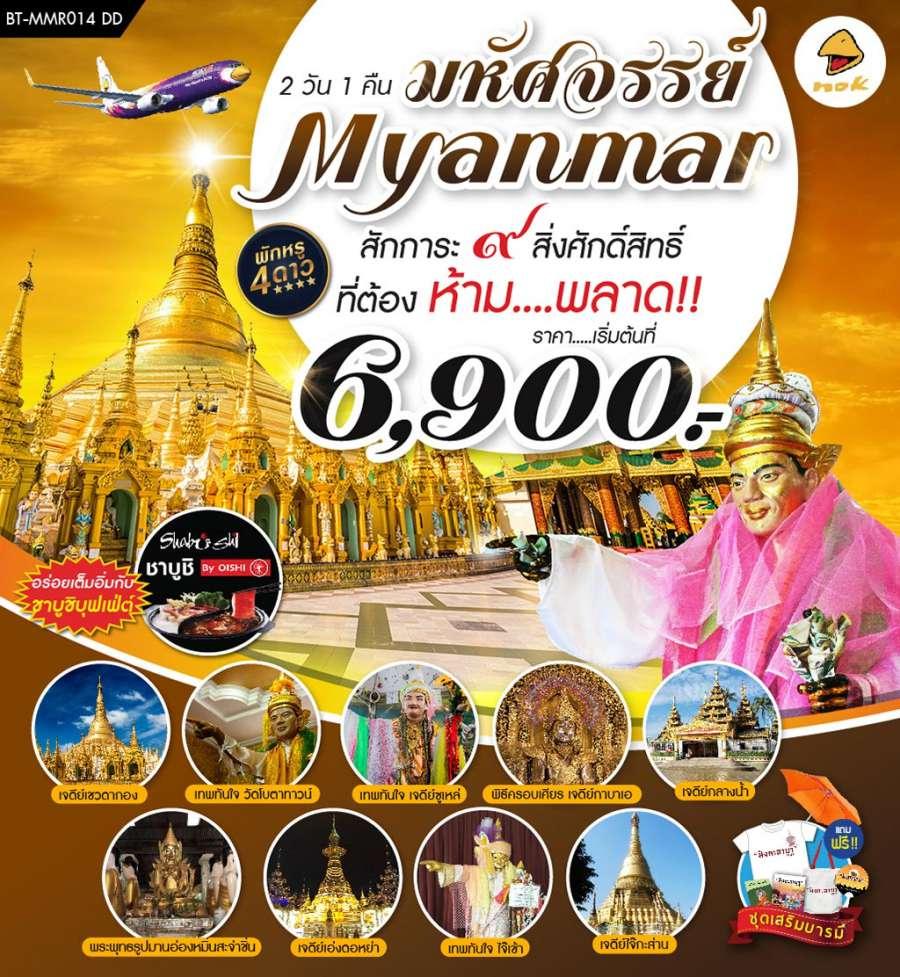 ทัวร์พม่า สักการะ 9 สิ่งศักดิ์สิทธิ์ 2 วัน 1 คืน โดยสายการบิน Nok Air (DD)