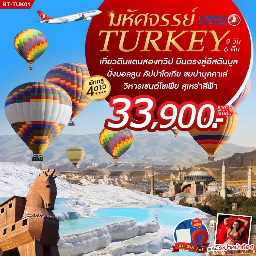 ทัวร์ตุรกี อิสตันบูล คัปปาโดเกีย สุเหร่าเซนต์โซเฟีย ล่องเรือช่องแคบบอสฟอรัส 9 วัน 6 คืน โดยสายการบิน Turkish Airlines (TK)