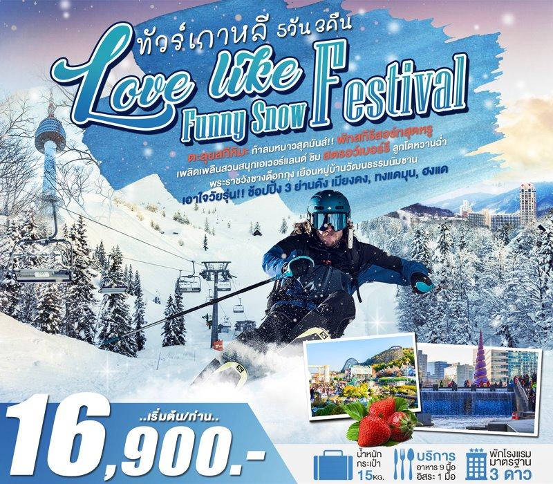 ทัวร์เกาหลี หนาวนี้เที่ยวกรุงโซล ตะลุยหิมะ พักสกีรีสอร์ท ชิมสตรอเบอร์รี่ 5 วัน 3 คืน โดยสายการบิน TW , LJ, 7C, ZE