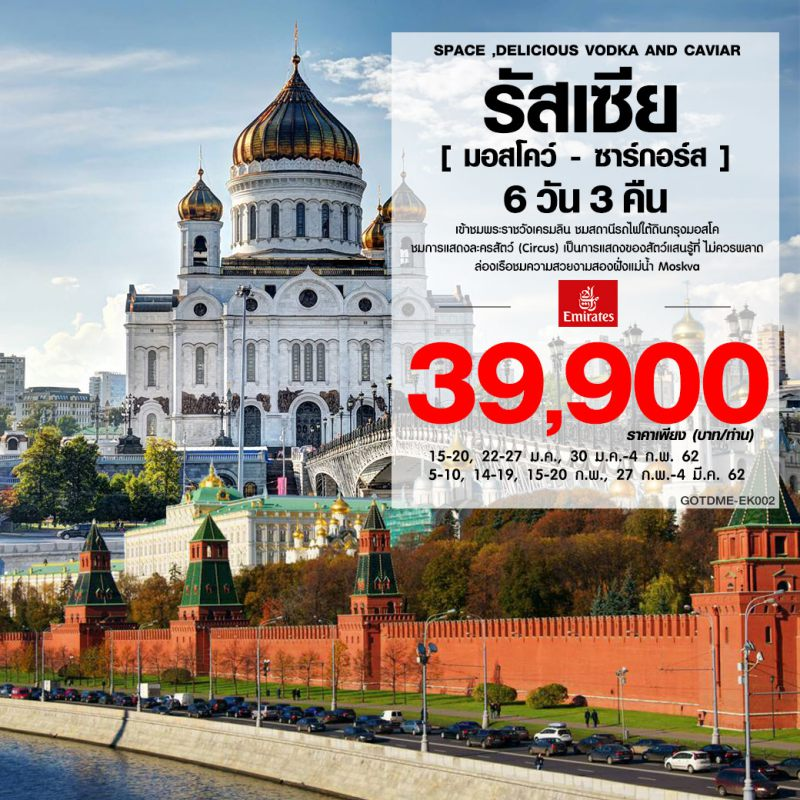 ทัวร์รัสเซีย มอสโคว์ พระราชวังเครมลิน ซาร์กอร์ส 6 วัน 3 คืน โดยสายการบิน เอมิเรสต์ (EK)