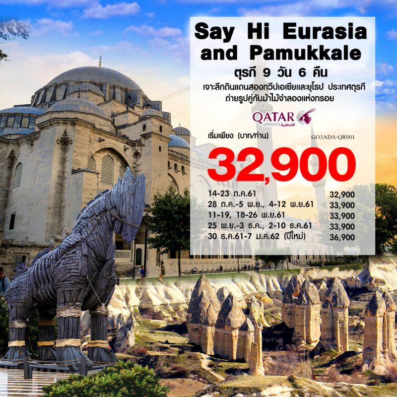 ทัวรตุรกี คัปปาโดเกีย ปามุคคาเล ถ่ายรูปคู่กับม้าไม้จำลองแห่งทรอย เที่ยวอิสตันบูล 9 วัน 6 คืน โดยสายการบิน กาตาร์ แอร์เวย์ (QR)
