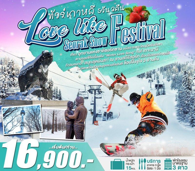 ทัวร์เกาหลี ตะลุยหิมะ!! ฤดูหนาวสุดคูล เที่ยวกรุงโซล อุทยานแห่งชาติซอรัคซาน สวนกรีนเฮาส์สตรอว์เบอร์รี เพลิดเพลินสกีหิมะ 5 วัน 3 คืน โดยสายการบิน ZE, TW, LJ, 7C