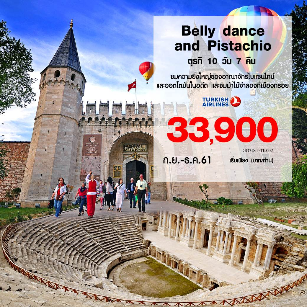ทัวร์ตุรกี บินตรง อิสตันบูล อังการ่า เมืองทรอย ขึ้นบอลลูนชมเมืองคัปโปโดเกีย 10 วัน 7 คืน โดยสายการบิน Turkish Airlines (TK)