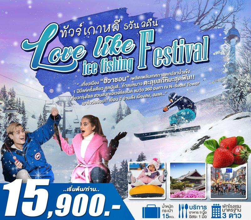 ทัวร์เกาหลี เที่ยวเมืองฮวาชอน กรุงโซล ต้อนรับเทศกาลตกปลาน้ำแข็ง Hwacheon Ice Fishing ตะลุยสกีฤดูหนาว เพลิดเพลินสวนสนุกเอเวอร์แลนด์ ชิมสตรอว์เบอร์รีสดๆ จากไร่ 5 วัน 3 คืน โดยสายการบิน ZE, TW, LJ, 7C