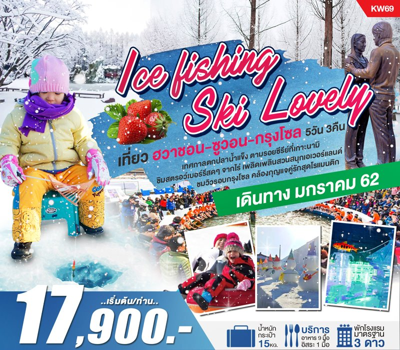 ทัวร์เกาหลี เที่ยวเมืองฮวาชอน เพลิดเพลินเทศกาลตกปลาน้ำแข็ง 1 ปีมีแค่ครั้งเดียว เยือนกรุงโซล เล่นสกีสุดมันส์ ช้อปปิ้งย่านดังเมียงดง 5 วัน 3 คืน โดยสายการบิน Jin Air (LJ)