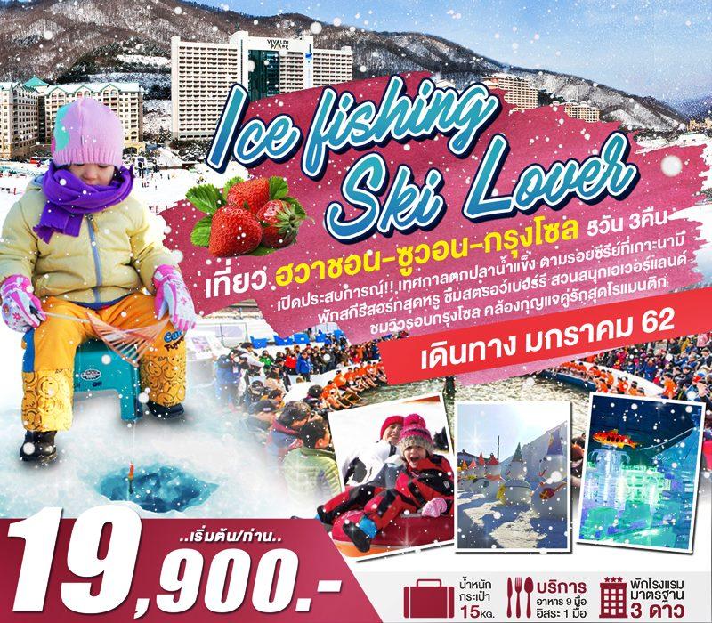 ทัวร์เกาหลี เที่ยวเมืองฮวาชอน  เปิดประสบการณ์!! ตกปลาบนลานน้ำแข็ง เยือนกรุงโซล เล่นสกีสุดมันส์ พักสกีรีสอร์ทสุดหรู ช้อปปิ้งย่านดังเมียงดง 5 วัน 3 คืน โดยสายการบิน Jin Air (LJ)