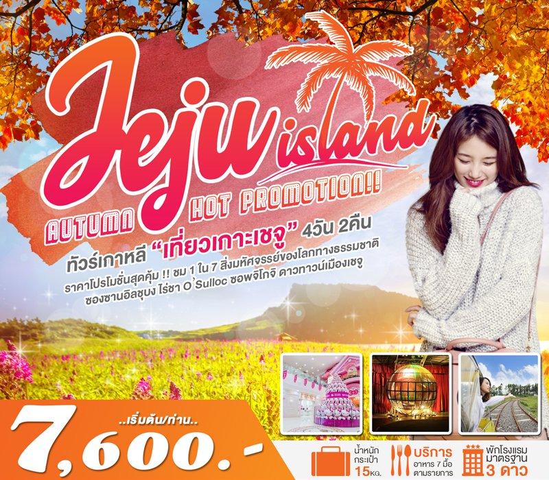 ทัวร์เกาะเชจู Hot Promotion!! ต้อนรับฤดูใบไม้เปลี่ยนสี เยือน 1 ใน 7 สิ่งมหัศจรรย์ของโลก ซองซานอิลจุลบง พิพิธภัณฑ์ชาโอซุลลอค ซอพจิโกจิ ช้อปปิ้งเชจูดาวน์ทาวน์ 4 วัน 2 คืน โดยสายการบิน Eastar Jet (ZE)