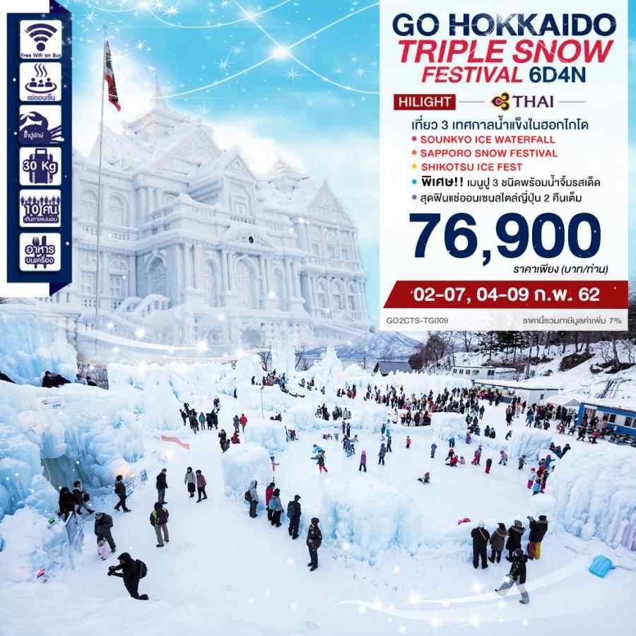 ทัวร์ญี่ปุ่นฤดูหนาว ฮอกไกโด ซัปโปโร ชม 3 เทศกาลหิมะ  6 วัน 4 คืน โดยสายการบินไทย