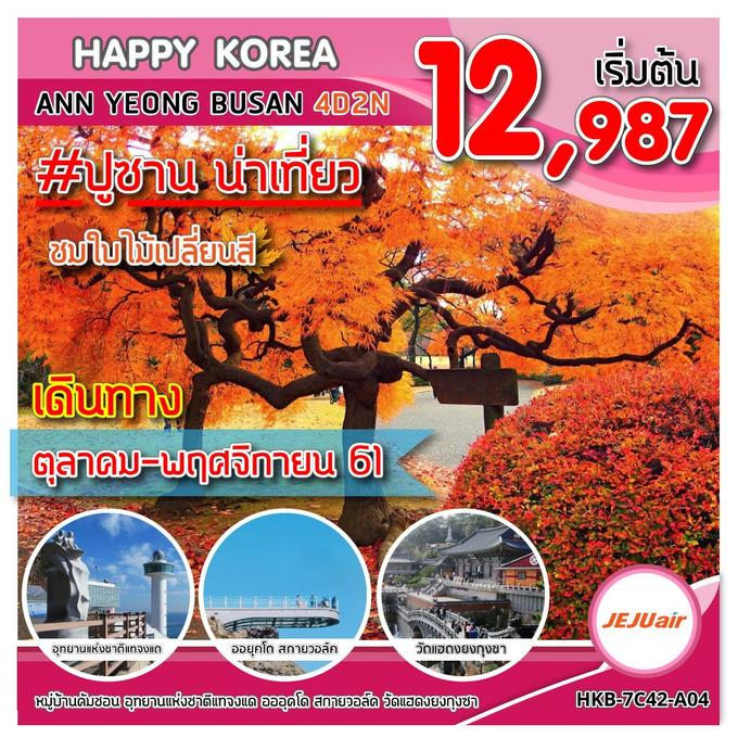ทัวร์เกาหลี ปูซาน ชมใบไม้เปลี่ยนสี อุทยานแห่งชาติแทจงแด  4 วัน 2 คืน โดยสายการบินเจจูแอร์ (7C)