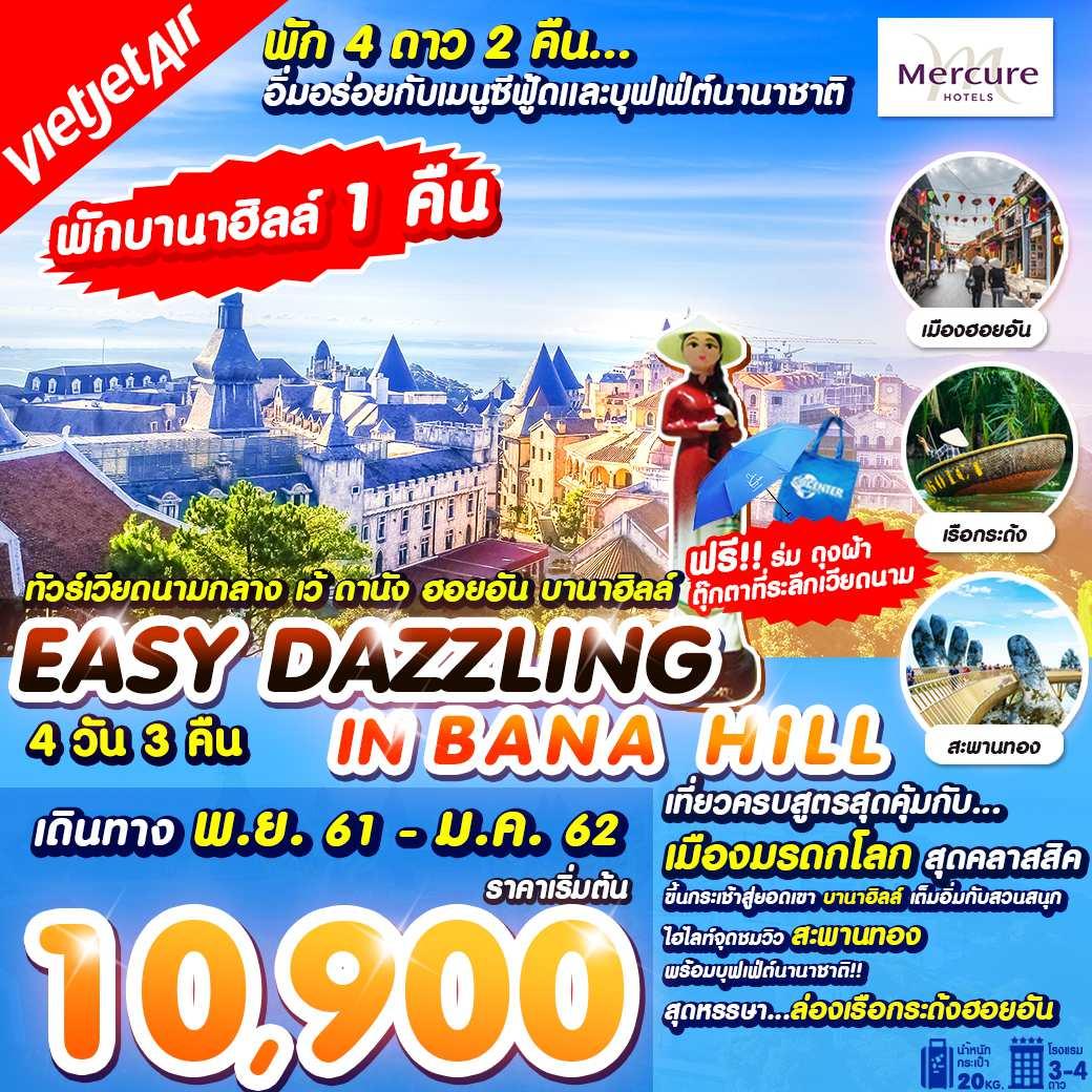 ทัวร์เวียดนามกลาง ครบสูตรสุดคุ้ม!! เที่ยวเมืองเว้ ดานัง ฮอยอัน ชมเมืองมรดกโลก พักบานาฮิลล์ เต็มอิ่มสวนสนุก ล่องเรือกระด้งฮอยอัน 4 วัน 3 คืน โดยสายการบิน Viet Jet (VZ)