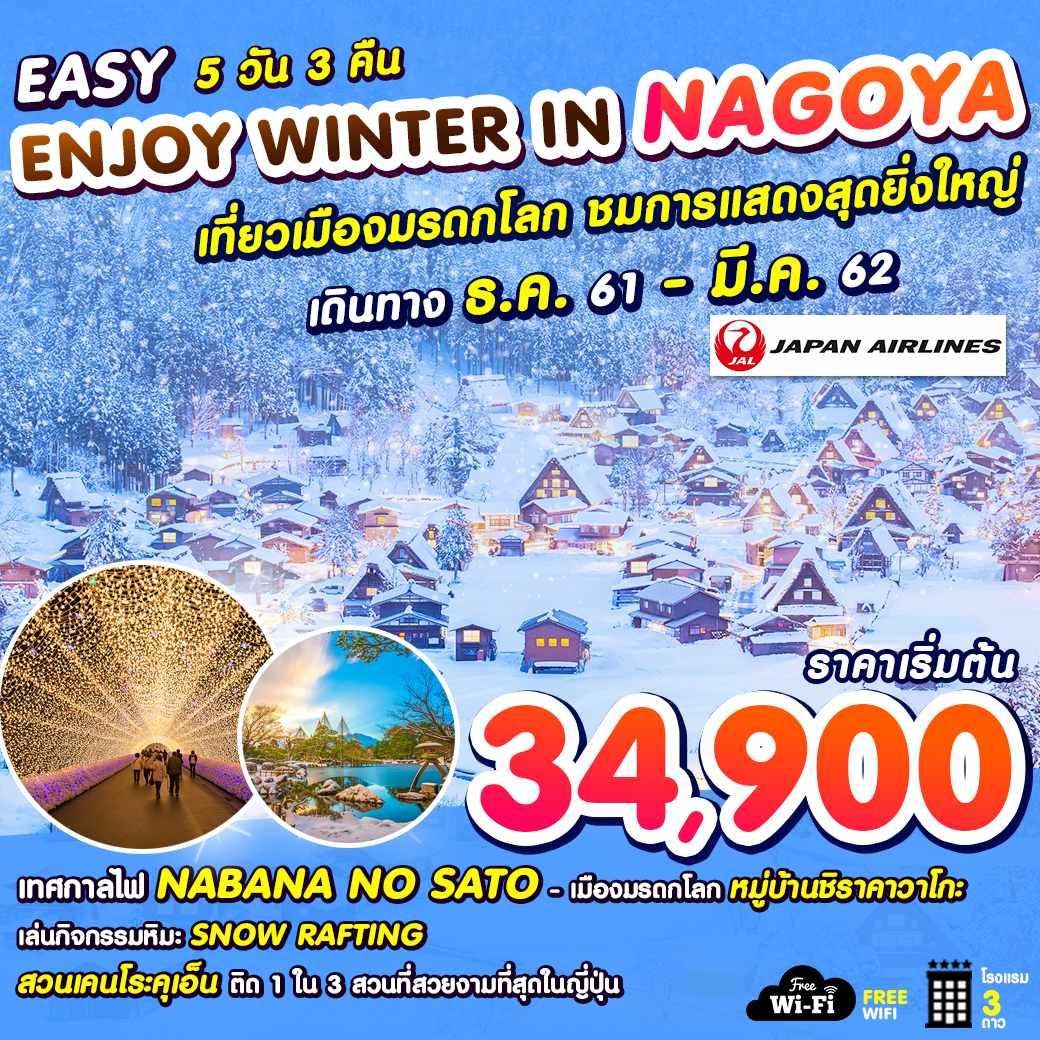 ทัวร์ญี่ปุ่นฤดูหนาว นาโกย่า ทาคายาม่า เที่ยวเมืองมรดกโลก ชมการแสดงสุดยิ่งใหญ่ เทศกาลไฟ Nabana no sato 5 วัน 3 คืน โดยสายการบิน  Japan Airlines (JL)