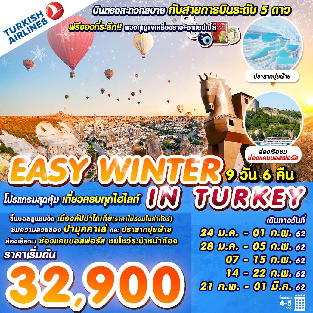 ทัวร์ตุรกีสุดคุ้ม!! เที่ยวครบทุกไฮไลท์!! อิสตันบูล เมืองโบราณเอเฟซุส ปามุคคาเล่ คัปปาโดยเกีย 9 วัน 6 คืน โดยสายการบิน Turkish Airlines (TK)