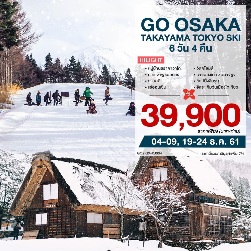 ทัวร์ญี่ปุ่น โอซาก้า โตเกียว ทาคายาม่า ตะลุยหิมะเล่นสกีสุดมันส์ อิสระเต็มวัน 6 วัน 4 คืน โดยสายการบินแอร์เอเชียเอ็กซ์ (XJ)