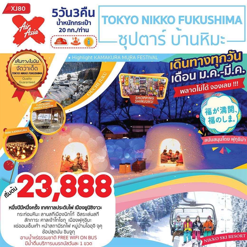 ทัวร์ญี่ปุ่น โตเกียว นิกโก้ ฟุคุชิมะ ลานสกีเมืองนิกโก กระท่อมหิมะ 5 วัน 3 คืน โดยสายการบิน  AIR ASIA X