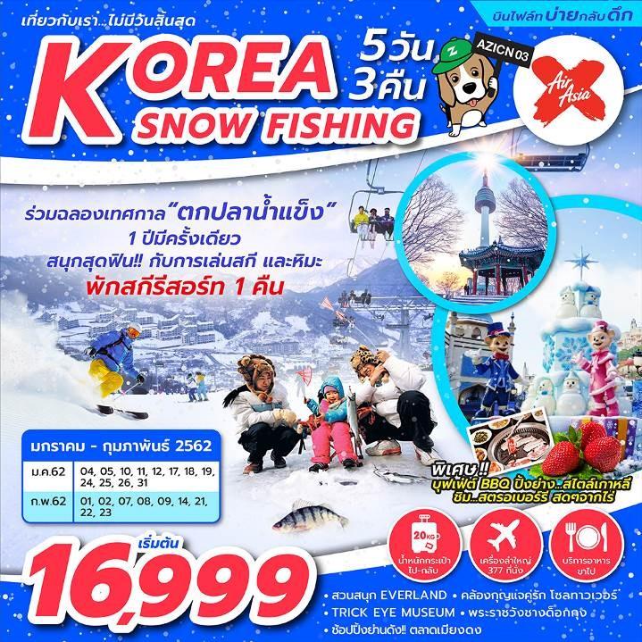ทัวร์เกาหลี สนุกสุดฟินเล่นสกีหิมะ เทศกาลตกปลาน้ำแข็ง พักสกีรีสอร์ท สวนสนุกเอเวอร์แลนด์ 5 วัน 3 คืนโดยสายการบิน AIR ASIA X