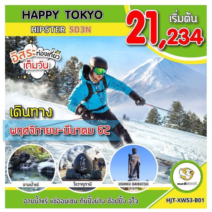 ทัวร์ญี่ปุ่น โตเกียว เล่นสกี ฟูจิเท็น อิสระท่องเที่ยวเต็มวัน  5 วัน 3 คืน โดยสายการบิน NOKSCOOT