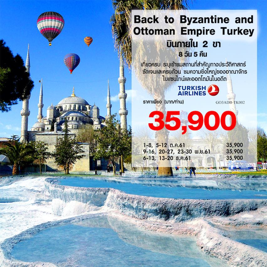 ทัวร์ตุรกี อาณาจักรไบแซนไทน์และออตโตมัน เปอร์กามัม ปามุคคาเล่ สุเหร่าสีน้ำเงิน 8 วัน 5 คืน โดยสายการบิน Turkish Airlines (TK)