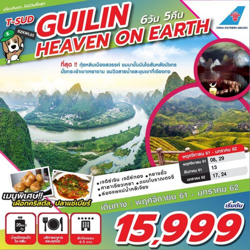 ทัวร์จีน กุ้ยหลิน ภูเขาเหยาซาน  ถ้ำทะลุ  ชมนาขั้นบันไดหลงจี๋ ล่องแพแม่น้ำหลีเจียง 6 วัน 5 คืน โดยสายการบิน CHINA SOUTHERN AIRLINES