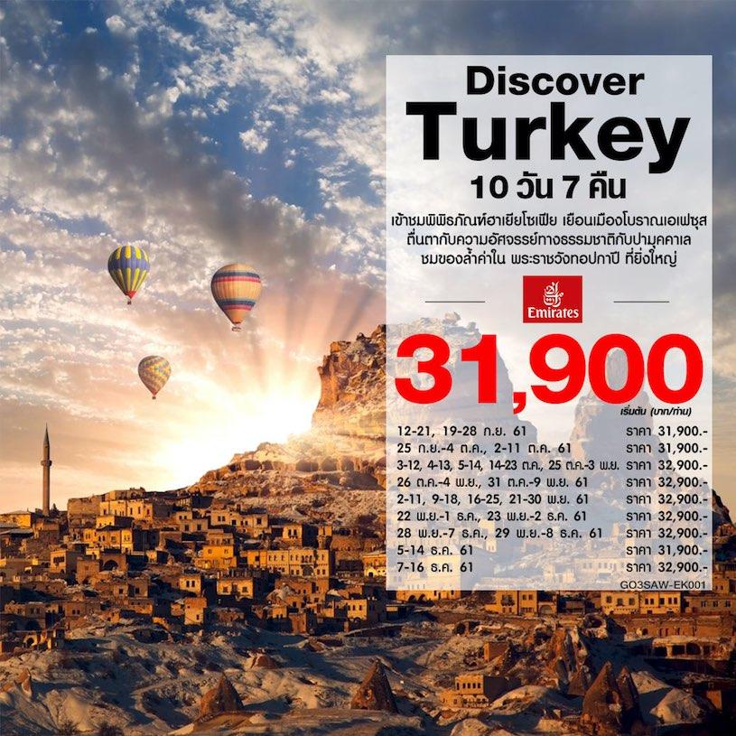 ทัวร์ตุรกี อิสตันบูล พิพิธภัณฑ์ฮาเยียโซเฟีย เมืองโบราณเอเฟซุส ปามุคคาเล่ 10 วัน 7 คืน โดยสายการบิน Emirates (EK)