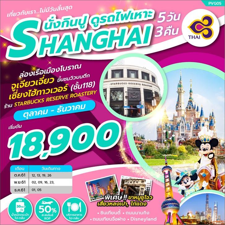 ทัวร์จีน เซี่ยงไฮ้ จูเจียเจียว เซี่ยงไฮ้ทาวเวอร์  ดิสนีย์แลนด์เต็มวัน 5 วัน 3 คืน โดยสายการบิน Thai Airways