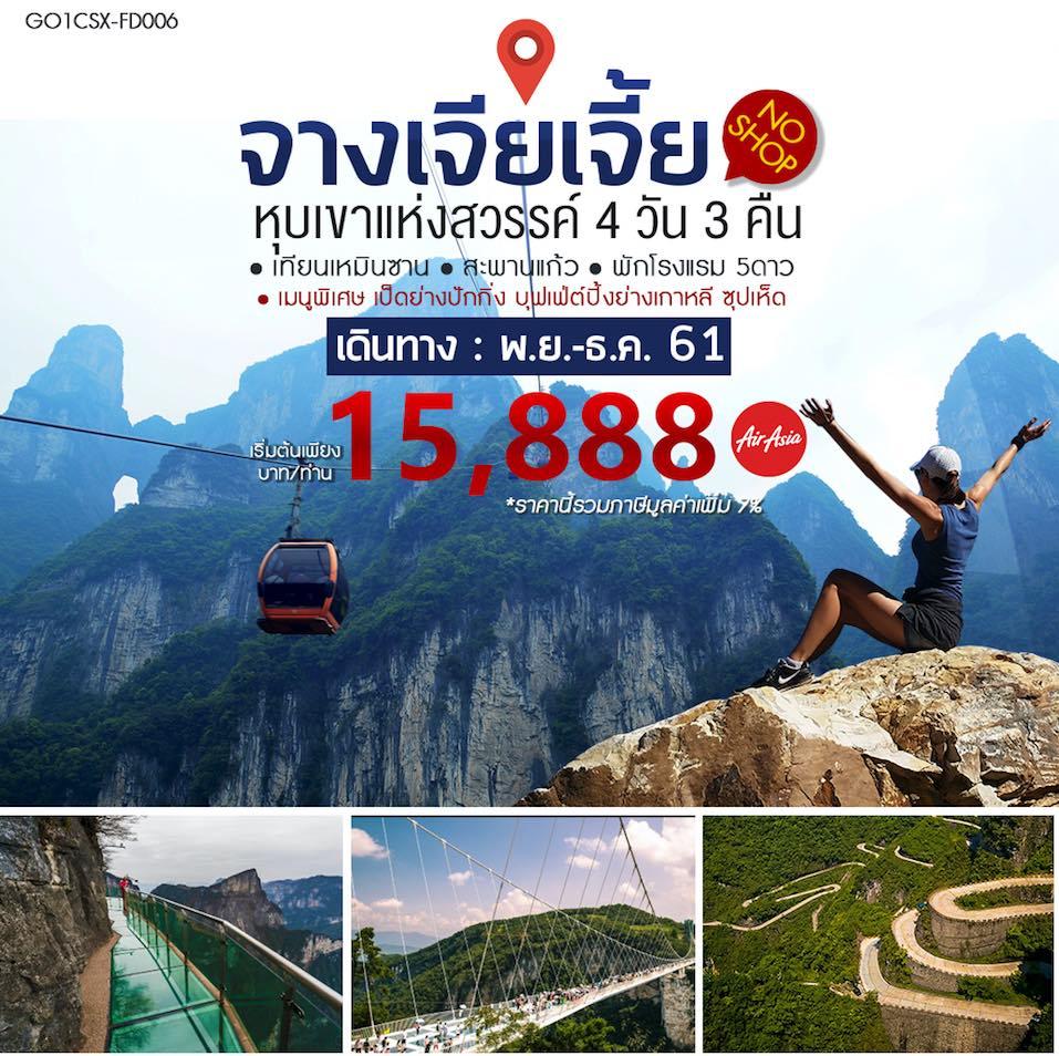 ทัวร์จีน ไม่เข้าร้านช้อป จางเจียเจี้ย เขาเทียนเหมินซาน สะพานแก้วที่ยาวที่สุดในโลก 4 วัน 3 คืน โดนสายการบิน Air Asia (FD)