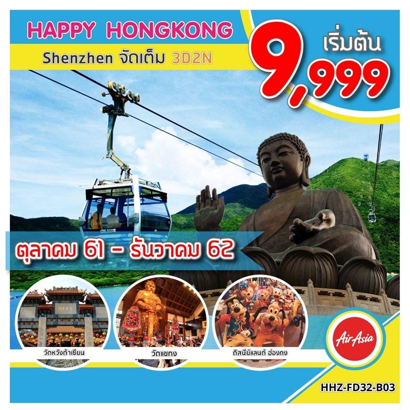 ทัวร์ฮ่องกง เซินเจิ้น อิสระ 1 วัน   ดิสนีย์แลนด์  กระเช้านองปิง  ช้อปปิ้งหล่อวู่  3 วัน 2 คืน โดยสายการบิน Air Asia