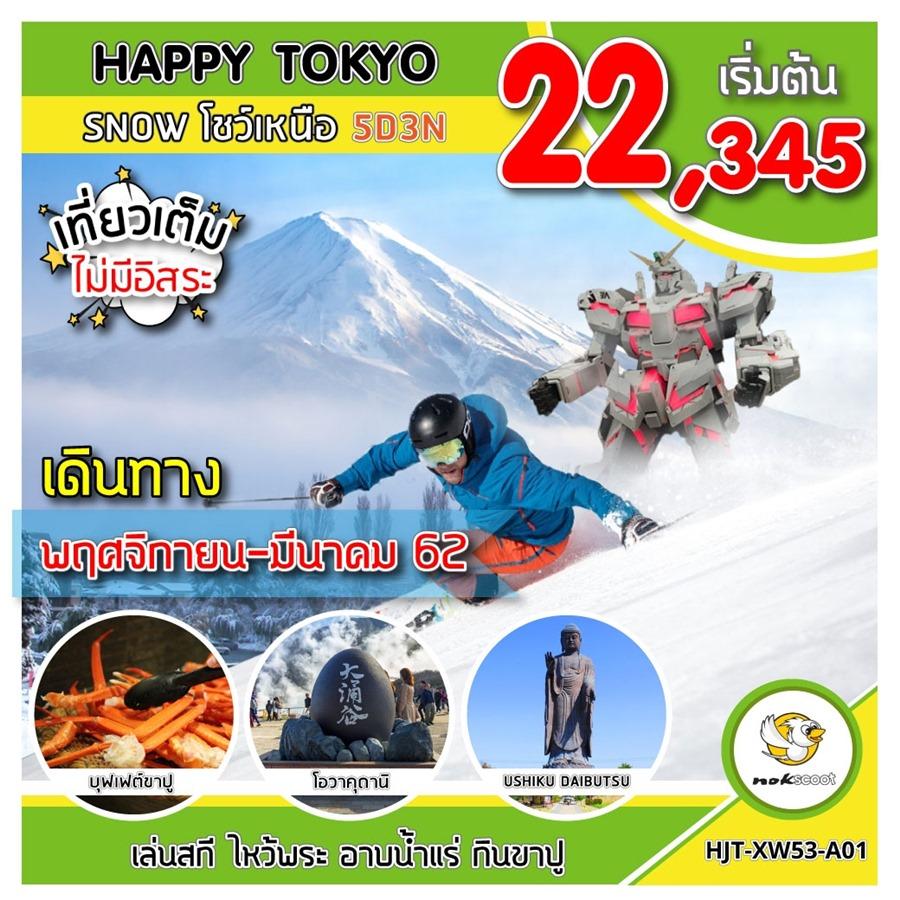 ทัวร์ญี่ปุ่น โตเกียว หุบเขาโอวาคุดานิ โตเกียวสกายทรี วัดอาซากุสะ ฮาราจูกุ ชินจูกุ 5 วัน 3 คืน โดยสายการบิน NOKSCOOT