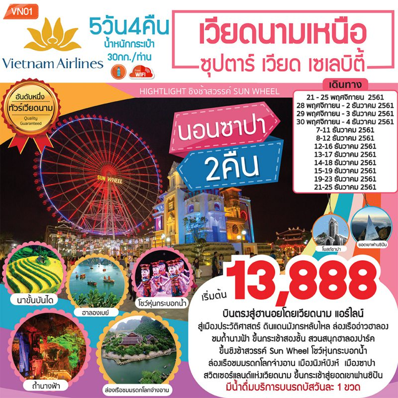 ทัวร์เวียดนามเหนือ ฮานอย  ฮาลอง จ่างอาน ซาปา ไฮไลท์ชิงช้าสวรรค์ SUN WHEEL 5 วัน 4 คืน สายการบิน เวียดนามแอร์ไลน์ (VN)