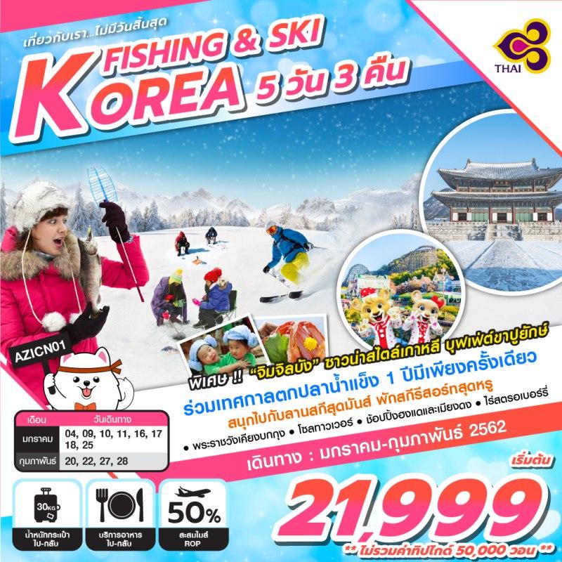 ทัวร์เกาหลี โซล เทศกาลตกปลาน้ำแข็ง ลานสกี ไร่สตรอว์เบอร์รี่ เมียงดง ฮงแด 5 วัน 3 คืน โดยสายการบิน THAI AIRWAYS (TG)