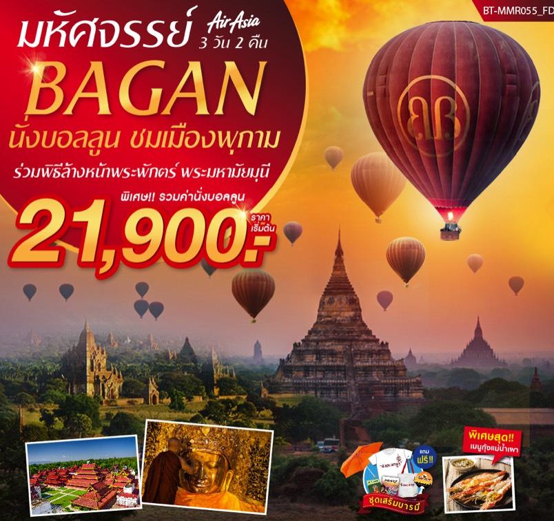 ทัวร์พม่า นั่งบอลลูนชมเมืองพุกาม พระราชวังมัณฑะเลย์ สะพานไม้อูเบ็ง 3 วัน 2 คืน โดยสายการบิน Air Asia (FD)