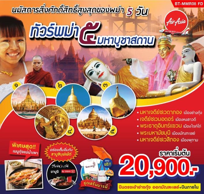 ทัวร์พม่า สักการะ 5 มหาบูชาสถาน 5 วัน 4 คืน โดยสายการบิน Air Asia (FD)