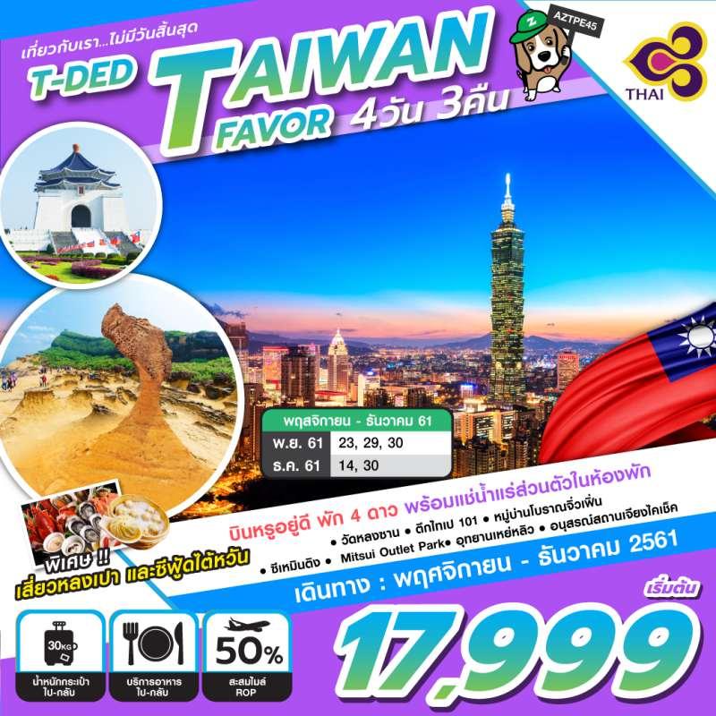 ทัวร์ไต้หวัน วัดหลงซาน ตึกไทเป 101 หมู่บ้านโบราณจิ่วเฟิ่น อุทยานเหย่หลิว 4 วัน 3 คืน โดยสายการบิน THAI AIRWAYS