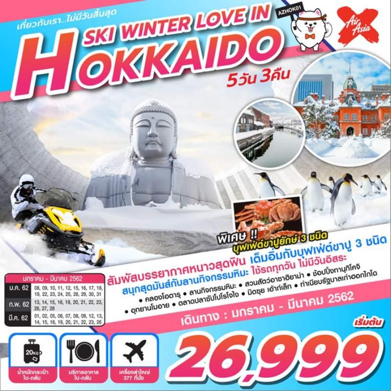 ทัวร์ญี่ปุ่น ฮอกไกโด โอตารุ ลานสกีหิมะ ตลาดปลาซัปโปโรโจไง ไม่มีวันอิสระ 5 วัน 3 คืน โดยสายการบิน Air Asia