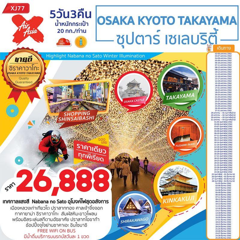 ทัวร์ญี่ปุ่น โอซาก้า เกียวโต ทาคายาม่า ชิราคาวาโกะ เล่นสกีหิมะสุดมันส์ ชมอุโมงค์ไฟสุดอลังการ เที่ยวครบทุกไฮไลท์ ไม่มีวันอิสระ สายการบิน AIR ASIA X