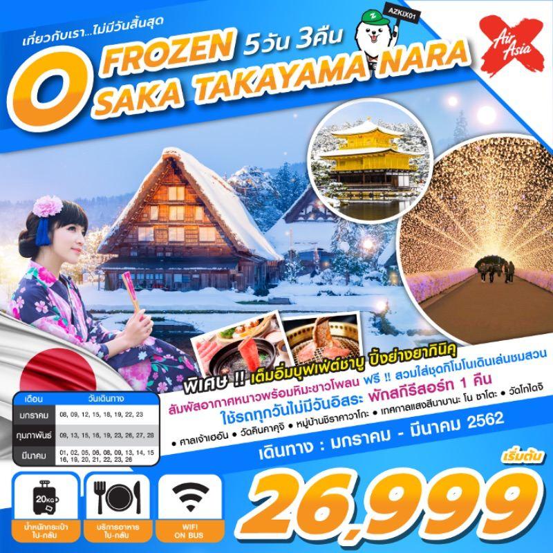 ทัวร์ญี่ปุ่น โอซาก้า ทาคายาม่า นารา หมู่บ้านชิราคาวาโกะ  เล่นสกีฤดูหนาว พักสกีรีสอร์ท ชมเทศกาลแสงสี สวมชุดกิโมโน 5 วัน 3 คืน โดยสายการบิน AIR ASIA X