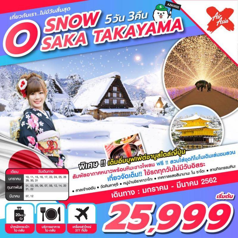 ทัวร์ญี่ปุ่น โอซาก้า ทาคายาม่า ลานสกีหิมะ หมู่บ้านชิราคาวาโกะ เทศกาลแสงสี เที่ยวจัดเต็ม  สวมชุดกิโมโน 5 วัน 3 คืน โดยสายการบิน AIR ASIA X