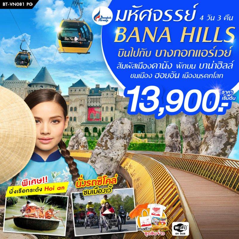 ทัวร์เวียดนามกลาง บานาฮิลล์  เมืองเว้ ฮอยอัน เรือกระด้ง 4 วัน 3 คืน โดยสายการบิน  Bangkok Airway (PG)