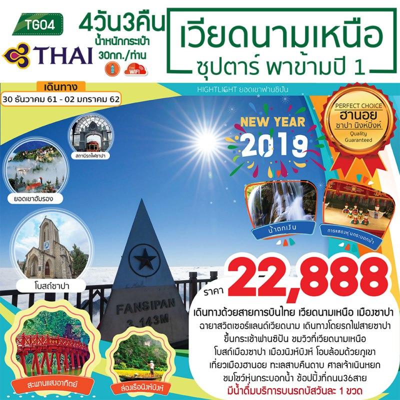 เวียดนามเหนือ พาข้ามปี ฮานอย ซาปา นิงห์บิ่งห์ 4 วัน 3 คืน โดยสายการบิน  THAI AIRWAYS