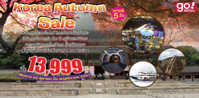 ทัวร์เกาหลี Seoul Autumn โปรโมชั่นสุดคุ้ม ฤดูใบไม้เปลี่ยนสี สุดโรแมนติก 5 วัน 3 คืน โดยสายการบิน ZE, TW, LJ, 7C