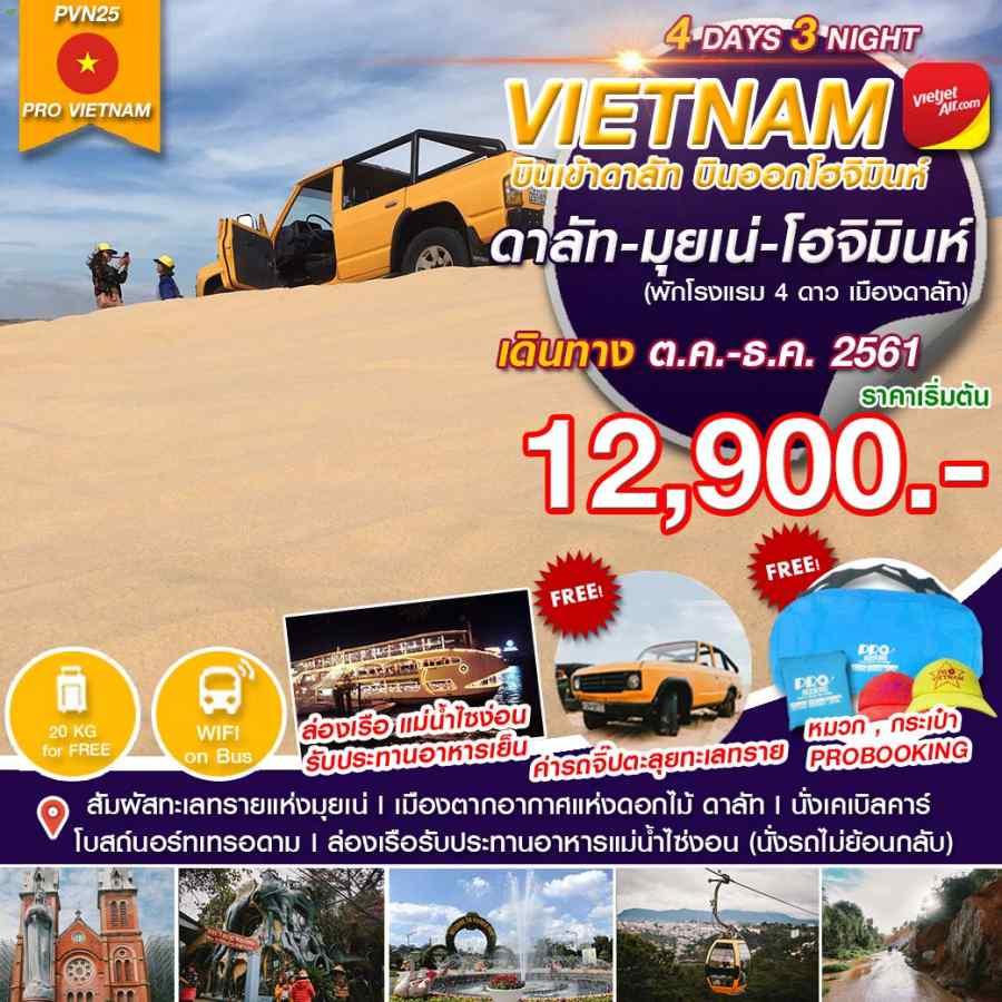 ทัวร์เวียดนามใต้ ดาลัท มุยเน่ โฮจิมินห์ 4วัน 3คืน โดยสายการบิน Viet Jet Air