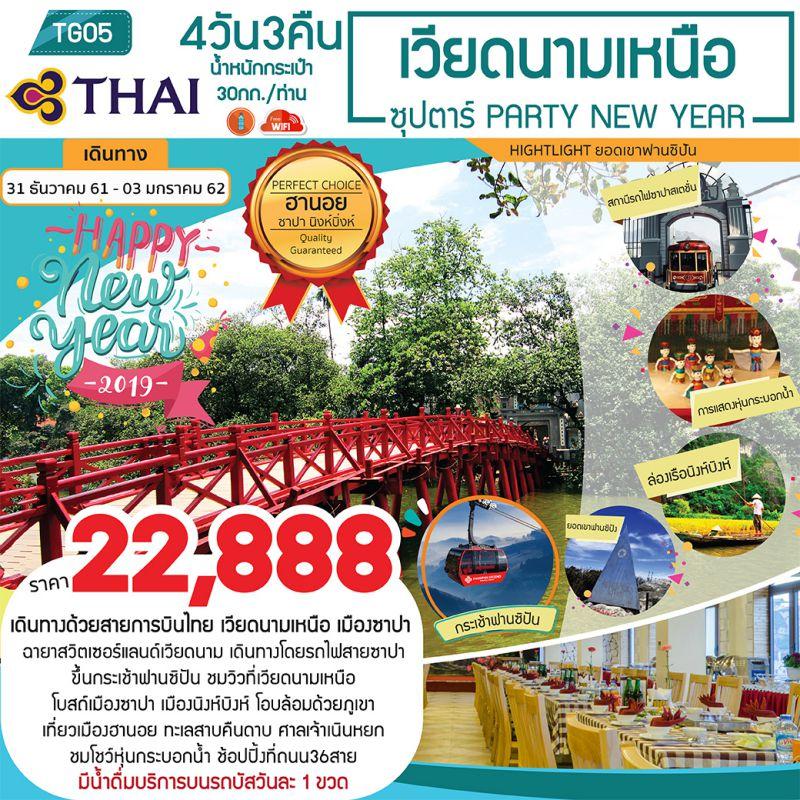 ทัวร์เวียดนามเหนือ  ฮานอย ซาปา ยอดเขาฟานซิปัน นิงห์บิ่งห์ 4 วัน 3 คืน โดยสายการบิน THAI AIRWAYS