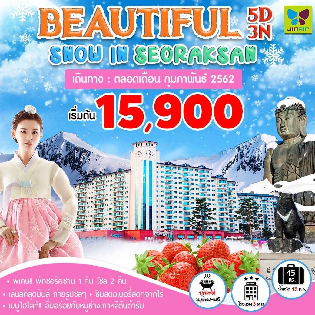 ทัวร์เกาหลี ซอรัคซาน-เกาะนามิ-กรุงโซล เที่ยวอุทยานแห่งชาติ ตะลุยสกีสุดมันส์ฤดูหนาว ชิมสตรอว์เบอร์รีลูกโตหวานฉ่ำ สดๆ จากไร่ 5 วัน 3 คืน โดยสายการบิน Jin Air (LJ)
