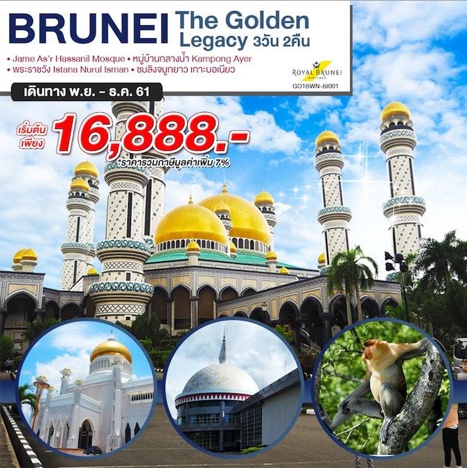 ทัวร์บรูไน เที่ยวเจาะลึก มัสยิดทองคำ ล่องเรือชมลิงจมูกยาวบนเกาะบอเนียว 3 วัน 2 คืน โดยสายการบิน Royal Brunei (BI)
