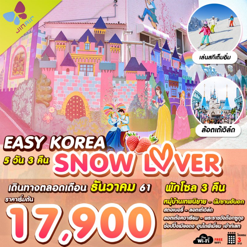 ทัวร์เกาหลี เที่ยวอินชอน กรุงโซล ตะลุยสกีหิมะ เพลิดเพลินสวนสนุก Lotte World ไร่สตรอว์เบอร์รี ชมหมู่บ้านเทพนิยาย ย่านไชน่าทาวน์ 5 วัน 3 คืน โดยสายการบิน Jin Air (LJ)