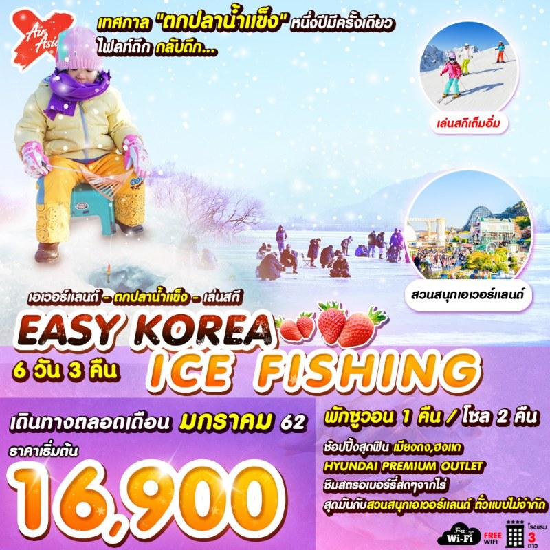 ทัวร์เกาหลี ฮวาชอน กรุงโซล เทศกาลตกปลาน้ำแข็ง ตะลุยสกีหิมะ วัดวาวูจองซา เพลิดเพลินสวนสนุกเอเวอร์แลนด์ 6 วัน 3 คืน โดยสายการบิน Air Asia X (XJ)