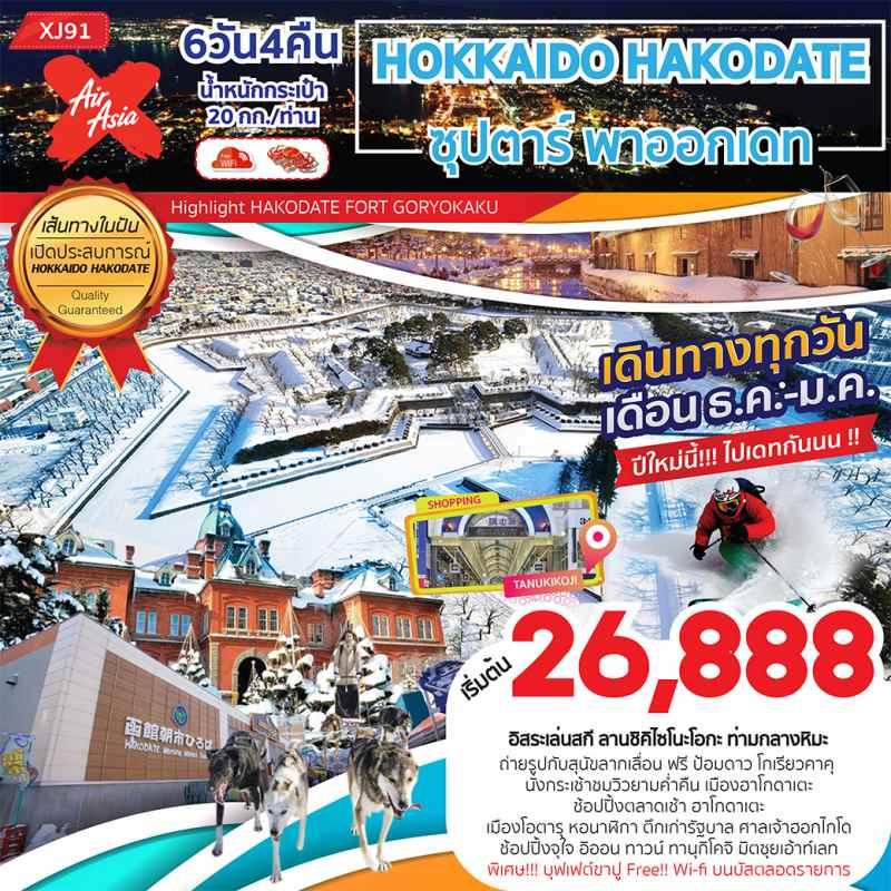 ทัวร์ญี่ปุ่น ฮอกไกโด ซัปโปโร โอตารุ เที่ยวจัดเต็ม อิสระเล่นสกี ถ่ายรูปสุนัขลากเลื่อน นั่งกระเช้าชมวิวยามค่ำคืนเมืองฮาโกดาเตะ  6 วัน 4 คืน โดยสายการบิน AIR ASIA X