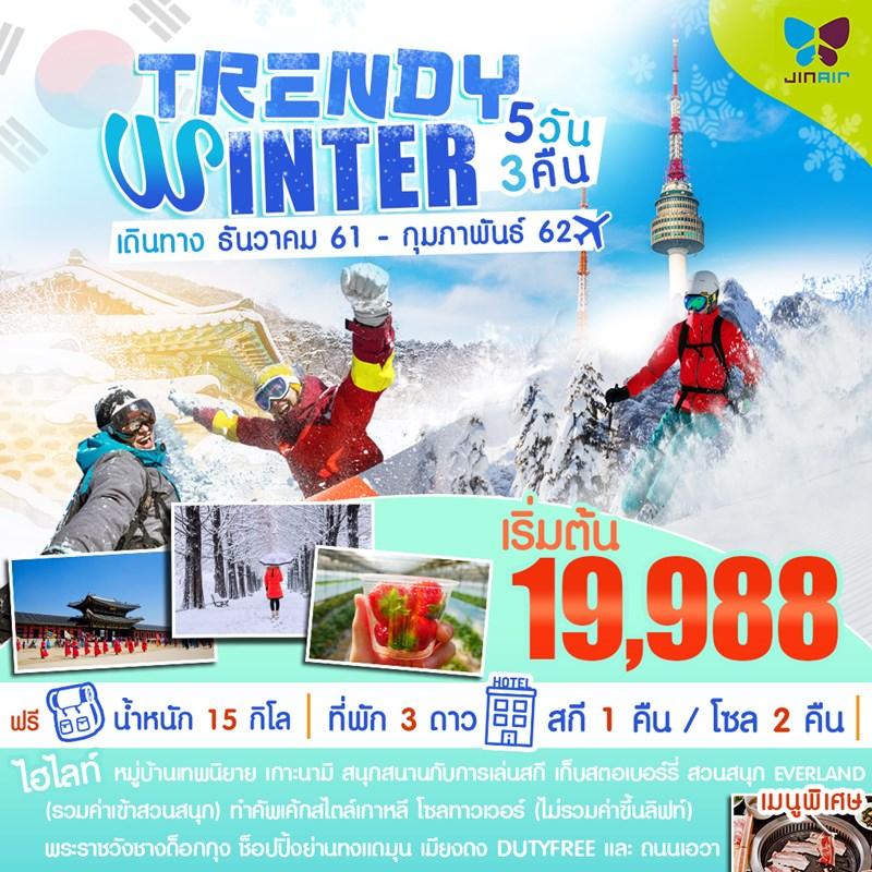 ทัวร์เกาหลี เที่ยวกรุงโซล เกาะนามิ ตะลุยสกีหิมะ พักสกีรีสอร์ทสุดหรู ไร่สตรอเบอร์รี่ หมู่บ้านเทพนิยาย ช้อปปิ้งย่านดัง.. เมียงดง ทงแดมุน 5 วัน 3 คืน โดยสายการบิน Jin Air (LJ)